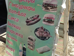 Fast food menu; Taraz Bazaar