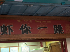 """Shrimp you a jump"" - funny Chinglish sign in Chuanzhusi"
