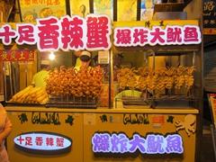 Fried squid; Xi'an night market