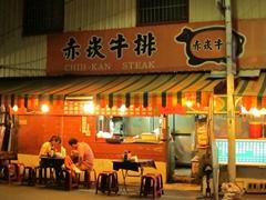 Chih-Kan steak restaurant; Tainan