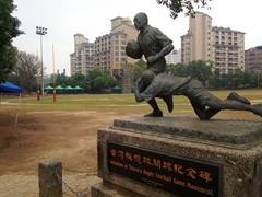 Rugby monument; Tamsui