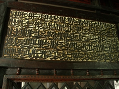 Beautiful Arabic script inside Malé's Hukuru Miskiiy (Old Friday) Mosque