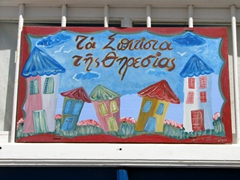 Colorful sign in Ano Syros