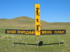 "Signpost for the Gobi Natural History Museum, where stuffed animals are showcased, along with a replica of the legendary ""killer worm""; Gurvansaikhan National Park"