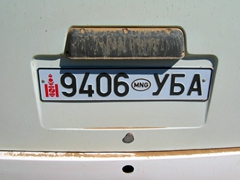 Our Mongolian license plate (with a red soyombo, the national symbol of Mongolia, on the left side of the plate)