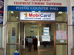 The Central Post Office in Ulan Bator, located on the south west corner of Sukhbaatar Square (international phone calls and the posting of mail can be done here)
