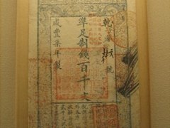 A pristine example of the oldest Chinese paper money; Chinese Coin Gallery; Shanghai Museum