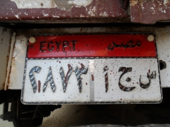 Detail of an Egyptian license plate