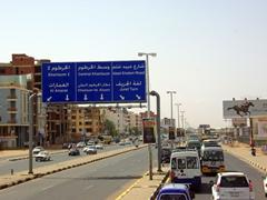 Khartoum road signs