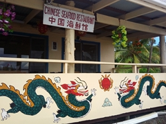 Savusavu Wok - our favorite Chinese restaurant in town. Excellent prices and delicious food!