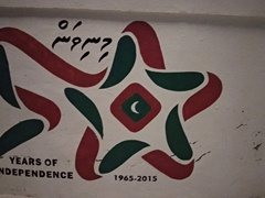 Logo celebrating 50 years of independence for the Maldives; Dhiggaru Island