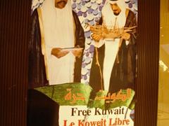 """A """"Free Kuwait"""" liberation poster"""