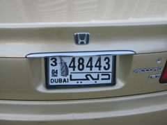 Close up of a Dubai based license plate (complete with a Burj Al Arab icon)