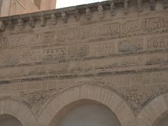 Kufic script on the Mosque of the Three Doors
